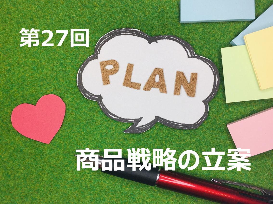 商品戦略計画